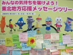 Für Fukushima